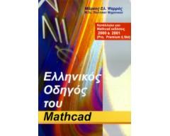 Ελληνικός Οδηγός του Mathcad, Μάρκου Ψαρρού