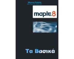 Maple 8 Tα Βασικά, Μάρκου Ψαρρού