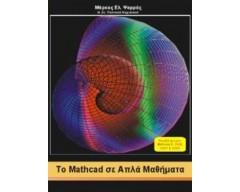 Το Mathcad σε Απλά Μαθήματα, Μάρκου Ψαρρού