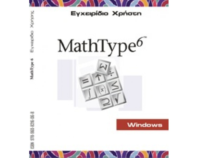 Mathtype 6.x, Εγχειρίδιο χρήσης